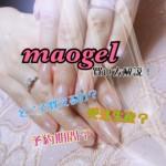 話題の『maonail』どこで買えるの??なんでいつでも買えないの??解説します!こだわりだらけのマオジェルは魅力たっぷり♡