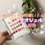 可愛すぎる〜!!マオジェルの新色♡5色をご紹介します!!絶対購入するべきランキングも♡